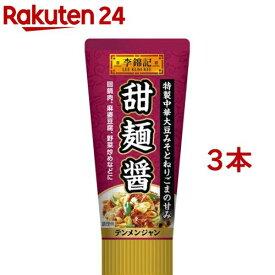 李錦記 甜麺醤 チューブ入り(90g*3本セット)【李錦記】