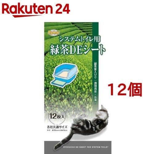 猫砂 ワンニャン システムトイレ用 緑茶DEシート(12枚*12コセット)【ワンニャン】【送料無料】