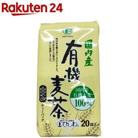 ひしわ 有機 麦茶 国内産 煮出し・水出し両用(10g*20袋入)【イチオシ】【ひしわ】