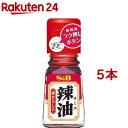 S&B ラー油(唐がらし入り)(31g*5コセット)