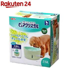 ピュアクリスタル 2.5L 犬用フィルター式給水器(2.5L)【ピュアクリスタル】
