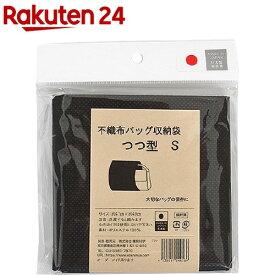 不織布バッグ収納袋 黒 つつ型 S(1枚)
