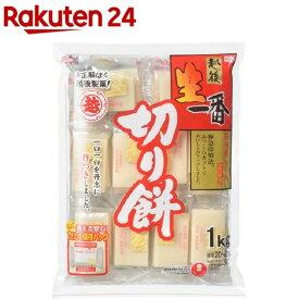 越後製菓 生一番 切りもち(1kg)[餅]