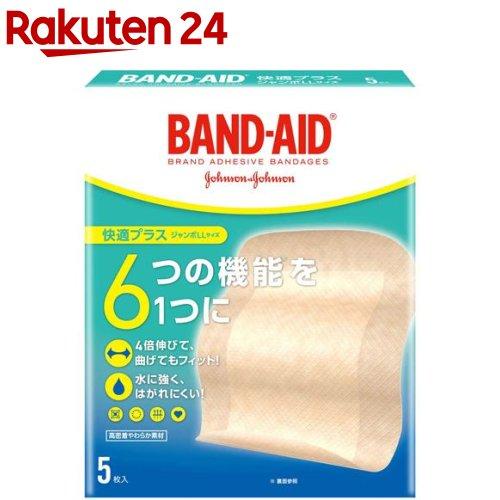 バンドエイド 快適プラス ジャンボLLサイズ(5枚入)【バンドエイド(BAND-AID)】