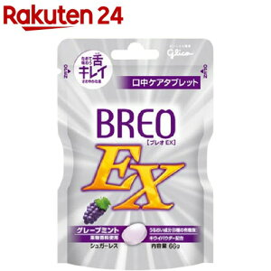 ブレオEX グレープミント(66g)【ブレオ(BREO)】