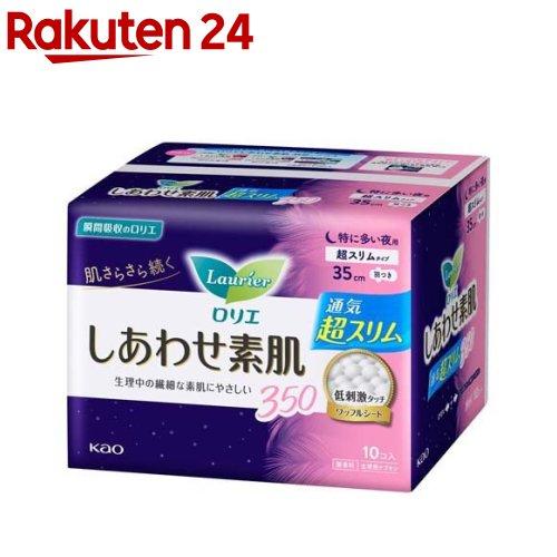ロリエ エフ しあわせ素肌 超スリム 特に多い夜用 羽つき350(10コ入)【k6i】【ロリエ】