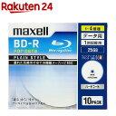 マクセル データ用 BD-R 130分 10枚(10枚入)【マクセル(maxell)】