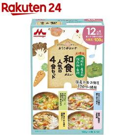 森永ベビーフード おうちのおかず 和食メニュー人気の4食セット 12カ月頃から(100g*4袋入)