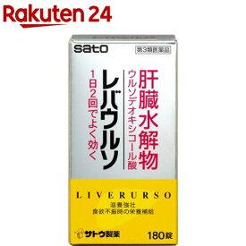 【第3類医薬品】レバウルソ(180錠)【レバウルソ】