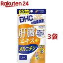 DHC 肝臓エキス+オルニチン 20日分(60粒*3コセット)【DHC サプリメント】