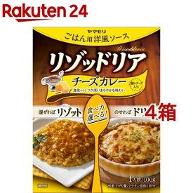 ヤマモリ リゾッドリア チーズカレー(100g*4箱セット)【ヤマモリ】