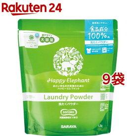 ハッピーエレファント 洗たくパウダー(1.2kg*9袋セット)【ハッピーエレファント】