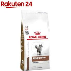 ロイヤルカナン 猫用 消化器サポート 可溶性繊維 ドライ(2kg)【ロイヤルカナン療法食】