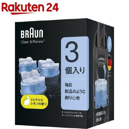ブラウン クリーン&リニューシステム専用洗浄液カートリッジ CCR 3CR(3個)【ブラウン(Braun)】