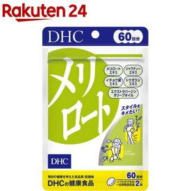 DHC 60日メリロート(120粒(54.6g))【DHC サプリメント】