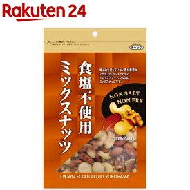 クラウンフーヅ 食塩不使用ミックスナッツ(180g)【クラウンフーヅ】