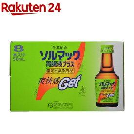 ソルマック 胃腸液プラス(50ml*8本入)【ソルマック】