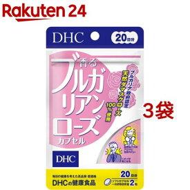 DHC 香るブルガリアンローズ 20日分(40粒*3コセット)【DHC サプリメント】