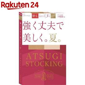 アツギ ストッキング 強く丈夫で美しく。夏。シアーベージュ M-L(3足組)【アツギ(ATSUGI)】