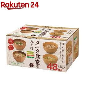 マルコメ タニタ食堂監修のみそ汁(48食入)【z7h】【マルコメ タニタ食堂】[味噌汁]