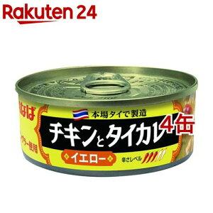 チキンとタイカレー イエロー(115g*4缶セット)[缶詰]