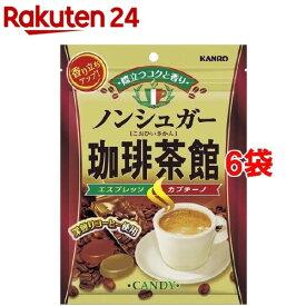 カンロ ノンシュガー珈琲茶館(72g*6コ)