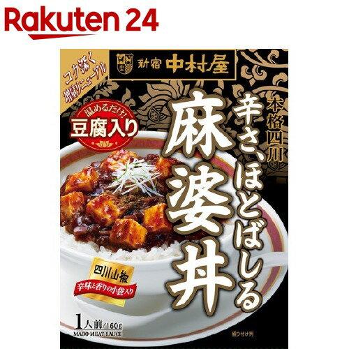 新宿中村屋 本格四川 辛さ、ほとばしる麻婆丼(160g)【新宿中村屋】