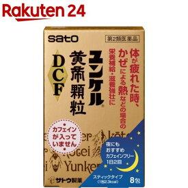 【第2類医薬品】ユンケル黄帝 顆粒 DCF(8包)【ユンケル】