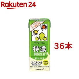 キッコーマン 特濃調製豆乳(200ml*36本セット)【キッコーマン】