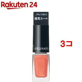 資生堂 インテグレート グレイシィ ネールカラー オレンジ246(4ml*3コセット)【インテグレート グレイシィ】