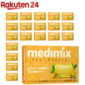 メディミックス アロマソープ ゴールド MED-TAR20P(20個セット)【medimix(メディミックス)】