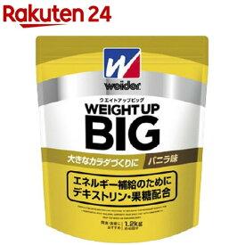 ウイダー ウエイトアップビッグ バニラ味(1.2kg)【イチオシ】【ウイダー(Weider)】
