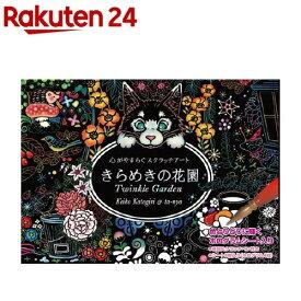 心がやすらぐスクラッチアート きらめきの花園 ポストカードサイズ COS09574(1セット)
