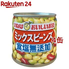 毎日サラダ 食塩無添加 ミックスビーンズ(110g*4缶セット)【毎日サラダ】[缶詰]