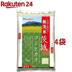 令和2年産 無洗米 茨城県産コシヒカリ(5kg*4袋セット(20kg))