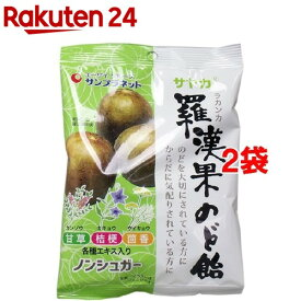 サヤカ ノンシュガー 羅漢果のど飴(60g*2コセット)