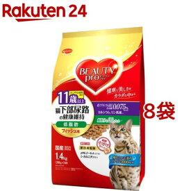 ビューティープロ キャット 猫下部尿路の健康維持 低脂肪 11歳以上(1.4kg*8コセット)【ビューティープロ】[キャットフード]