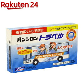 【第2類医薬品】パンシロントラベル(12錠)【パンシロン】