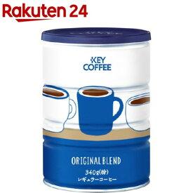 キーコーヒー 缶 オリジナルブレンド(粉)(340g)【キーコーヒー(KEY COFFEE)】