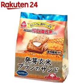 サンコー 発芽玄米ブランのサンド 33015(9枚入)