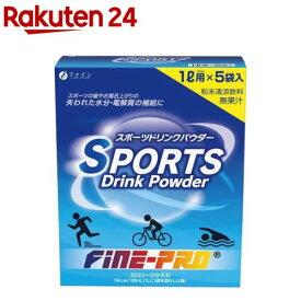 ファイン スポーツドリンクパウダー(40g*5袋入)【ファイン】