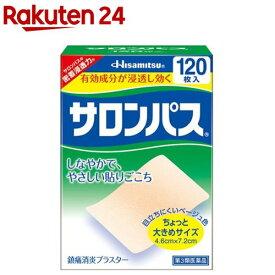 【第3類医薬品】サロンパス(120枚入)【KENPO_11】