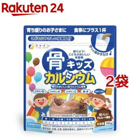 骨キッズカルシウム チョコレート風味(140g*2コセット)【ファイン】