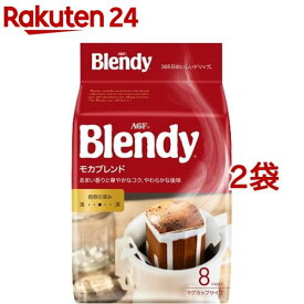 ブレンディ レギュラー コーヒー ドリップパック モカ ブレンド(8袋入*2コセット)【ブレンディ(Blendy)】