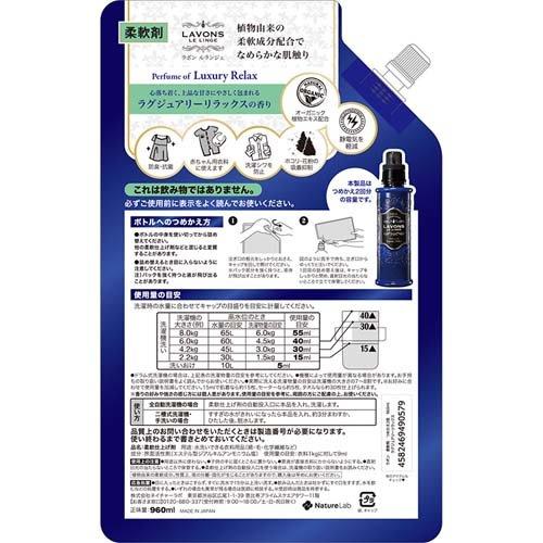 ラボン柔軟剤詰替えラグジュアリーリラックス大容量