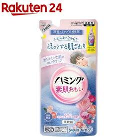 ハミング 柔軟剤 オリエンタルローズの香り 詰め替え(540ml)【ハミング】