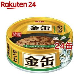 金缶ミニ かつお(70g*24コセット)【金缶シリーズ】