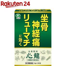 【第2類医薬品】ピップ 心龍(2g*30包)【KENPO_11】【ピップ】