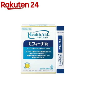ヘルスエイド ビフィーナR(レギュラー) 20日分(20包)【ヘルスエイド】