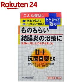 【第2類医薬品】ロート抗菌目薬EX(10ml)【ロート】